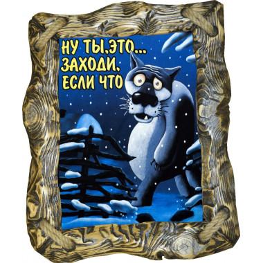 "Картина ""Друзья из Грузии"" B4-R1"