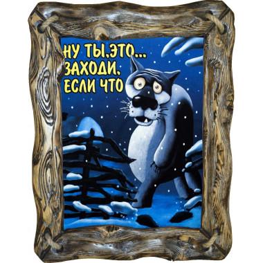 "Картина ""Друзья из Грузии"" B4-R4"