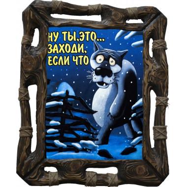 "Картина ""Друзья из Грузии"" B4-R8"